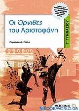 Οι Όρνιθες του Αριστοφάνη Γ΄ γυμνασίου