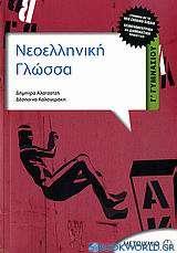 Νεοελληνική γλώσσα Γ΄ γυμνασίου