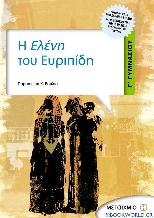 Η Ελένη του Ευριπίδη Γ΄ γυμνασίου