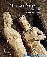 Μεγάλες στιγμές της ελληνικής αρχαιολογίας