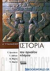 Ιστορία του αρχαίου κόσμου Α΄ γυμνασίου