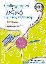 Ορθογραφικό λεξικό της νέας ελληνικής για το δημοτικό