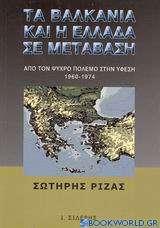 Τα Βαλκάνια και η Ελλάδα σε μετάβαση