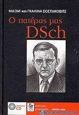 Ο πατέρας μας DSch