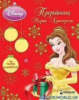Πριγκίπισσες: Μαγικά Χριστούγεννα