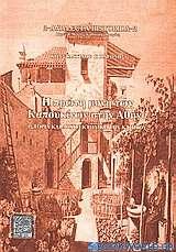 Η πρώτη μονή των Καπουκίνων στην Αθήνα