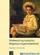 Η διδασκαλία της λογοτεχνίας: Ιστορική και συγχρονική προοπτική