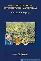 Ιολογικές ασθένειες φυτών μεγάλης καλλιέργειας