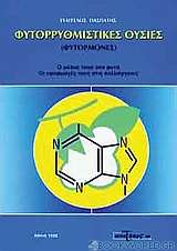 Φυτορρυθμιστικές ουσίες