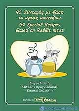 42 συνταγές με βάση το κρέας του κουνελιού