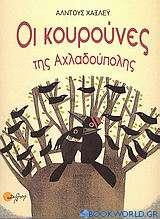 Οι κουρούνες της Αχλαδούπολης