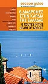 6 διαδρομές στην καρδιά της Ελλάδας