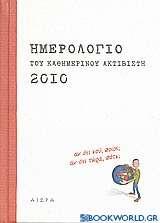 Ημερολόγιο του καθημερινού ακτιβιστή 2010