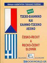 Τσεχο-ελληνικό και ελληνο-τσεχικό λεξικό