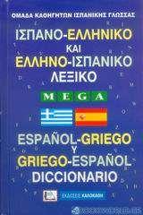 Ισπανο-ελληνικό και ελληνο-ισπανικό λεξικό
