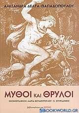 Μύθοι και θρύλοι