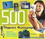 500 συμβουλές, μυστικά και τεχνικές για την ψηφιακή φωτογραφία