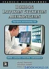 Βοηθός ιατρικών συσκευών απεικονίσεων