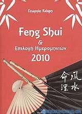 Feng Shui και επιλογή ημερομηνιών 2010