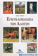 Εγκυκλοπαίδεια των αλόγων