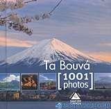 Τα βουνά [1001 photos]