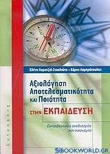 Αξιολόγηση, αποτελεσματικότητα και ποιότητα στην εκπαίδευση