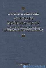 Λεξικόν ερμηνευτικόν των ενδοξότατων Ελλήνων ποιητών και συγγραφέων