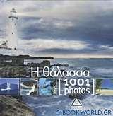 Η θάλασσα [1001 photos]