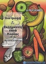 Διατροφή και σκλήρυνση κατά πλάκας