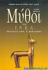 Μύθοι των Ίνκα