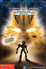 Bionicle, Η μάσκα του φωτός