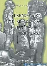 Ο πληθυσμός των αγαλμάτων, η περίπτωση της Φλώρινας