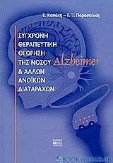 Σύγχρονη θεραπευτική θεώρηση της νόσου Alzheimer και άλλων ανοϊκών διαταραχών