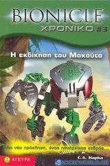 Bionicle, Η εκδίκηση του Μακούτα