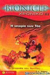 Bionicle, Η ιστορία των Τόα