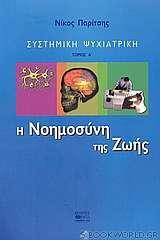 Συστημική ψυχιατρική