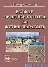 Έδαφος θρεπτικά στοιχεία και φυτική παραγωγή