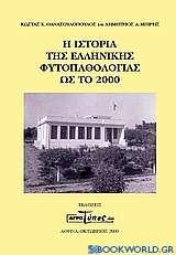 Η ιστορία της ελληνικής φυτοπαθολογίας ως το 2000