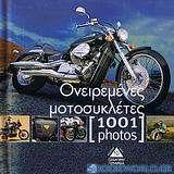 Ονειρεμένες μοτοσυκλέτες [1001 photos]