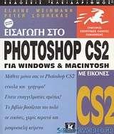 Εισαγωγή στο Photoshop CS2