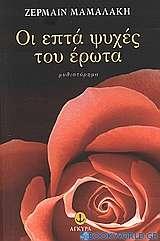 Οι επτά ψυχές του έρωτα