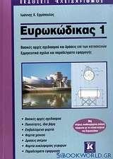 Ευρωκώδικας 1