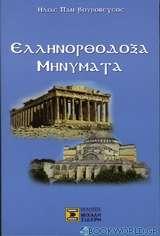Ελληνορθόδοξα μηνύματα