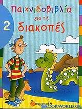 Παιχνιδοβιβλία για τις διακοπές 2