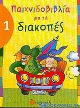 Παιχνιδοβιβλία για τις διακοπές 1