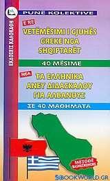 Τα ελληνικά άνευ διδασκάλου για Αλβανούς
