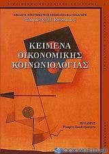 Κείμενα οικονομικής κοινωνιολογίας