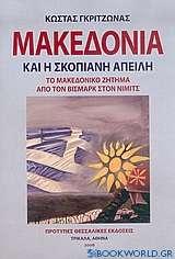 Μακεδονία και η Σκοπιανή απειλή