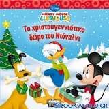Mickey Mouse Clubhouse: To Χριστουγεννιάτικο δώρο του Ντόναλντ