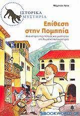 Επίθεση στην Πομπηία